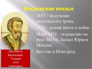 Московские князья 1433 – получение московского трона. 1433 – новый виток в во