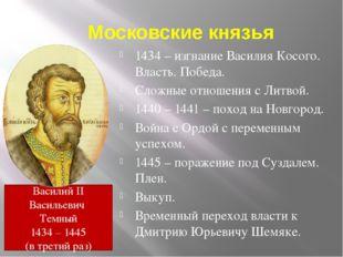 Московские князья 1434 – изгнание Василия Косого. Власть. Победа. Сложные отн