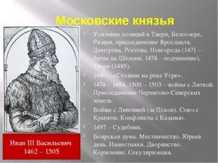Московские князья Усиление позиций в Твери, Белоозере, Рязани, присоединение
