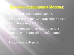 Причины возвышения Москвы: Географическое положение. Гибкая политика московск