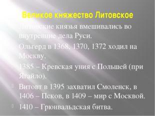 Великое княжество Литовское Литовские князья вмешивались во внутренние дела Р
