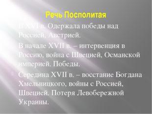 Речь Посполитая В XVI в. Одержала победы над Россией, Австрией. В начале XVII