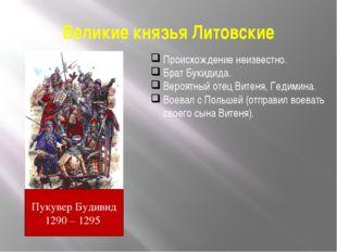 Великие князья Литовские Происхождение неизвестно. Брат Букидида. Вероятный о
