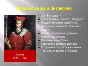 Великие князья Литовские Сын Букидида (?) Брат Гедимина, Воина (?), Федора (?