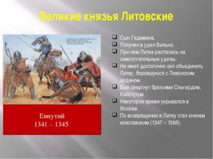 Великие князья Литовские Сын Гедимина. Получил в удел Вильно. При нем Литва р