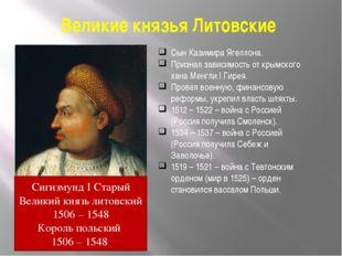 Великие князья Литовские Сын Казимира Ягеллона. Признал зависимость от крымск