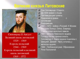 Великие князья Литовские Сын Сигизмунда I Старого. До 1548 правил с отцом. Пр