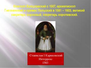 Епископ Вроцлавский с 1567, архиепископ Гнезненский и примас Польский в 1581