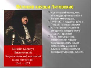 Великие князья Литовские Сын Иеремии Вищневецкого, полководца, противостоявше