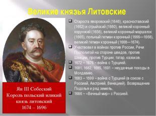Великие князья Литовские Староста яворовский (1646), красноставский (1652) и