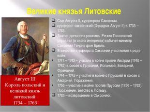 Великие князья Литовские Сын Августа II, курфюрста Саксонии. курфюрст саксонс