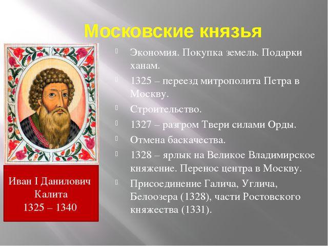 Московские князья Экономия. Покупка земель. Подарки ханам. 1325 – переезд мит...