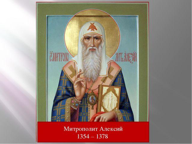Митрополит Алексий 1354 – 1378