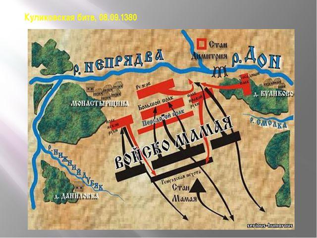 Куликовская битв, 08.09.1380