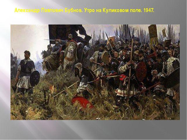 Александр Павлович Бубнов. Утро на Куликовом поле. 1947.