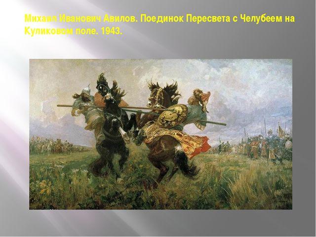 Михаил Иванович Авилов. Поединок Пересвета с Челубеем на Куликовом поле. 1943.