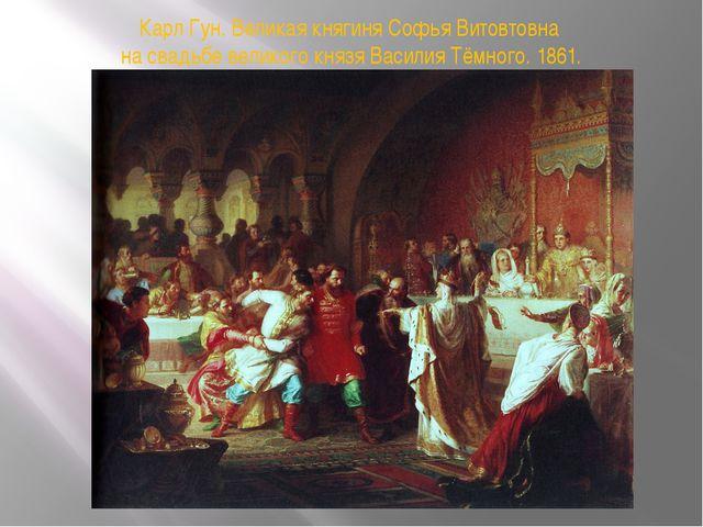 Карл Гун. Великая княгиня Софья Витовтовна на свадьбе великого князя Василия...