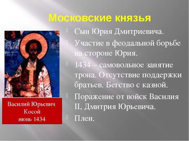 Московские князья Сын Юрия Дмитриевича. Участие в феодальной борьбе на сторон...