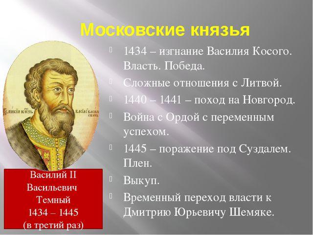 Московские князья 1434 – изгнание Василия Косого. Власть. Победа. Сложные отн...