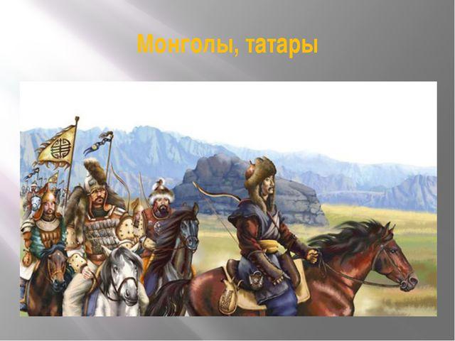Монголы, татары