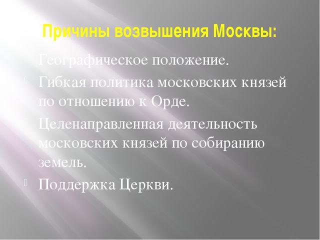 Причины возвышения Москвы: Географическое положение. Гибкая политика московск...
