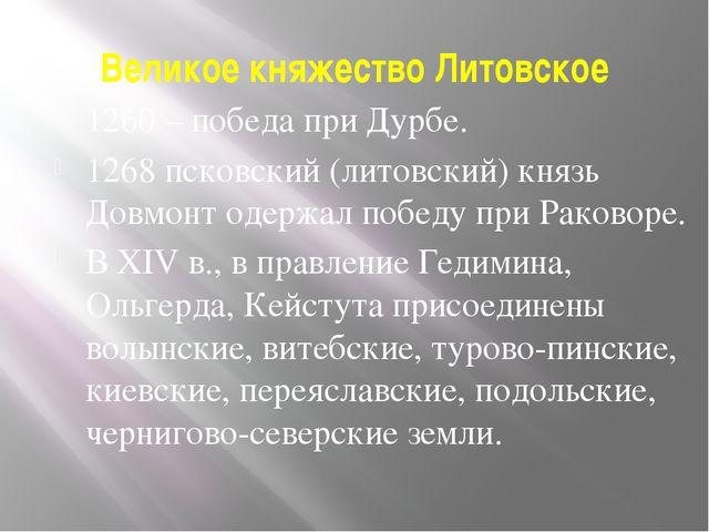 Великое княжество Литовское 1260 – победа при Дурбе. 1268 псковский (литовски...