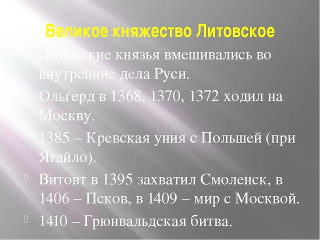 Великое княжество Литовское Литовские князья вмешивались во внутренние дела Р...