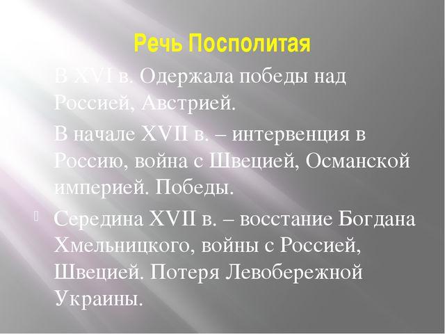 Речь Посполитая В XVI в. Одержала победы над Россией, Австрией. В начале XVII...