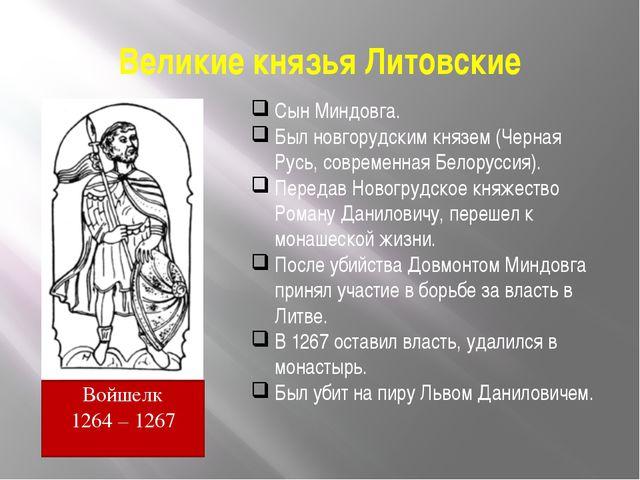 Великие князья Литовские Войшелк 1264 – 1267 Сын Миндовга. Был новгорудским к...