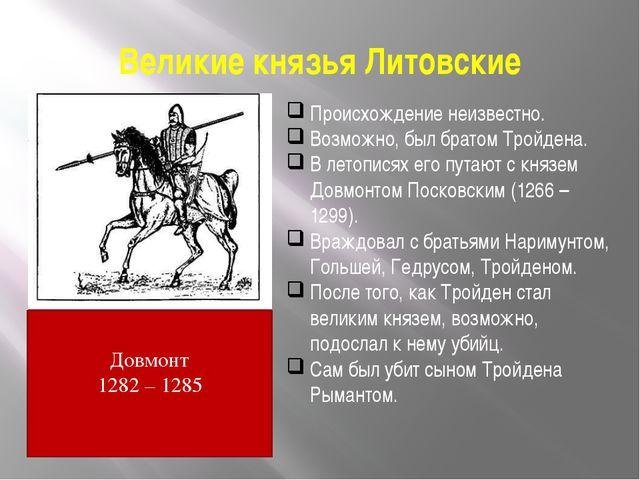 Великие князья Литовские Происхождение неизвестно. Возможно, был братом Тройд...