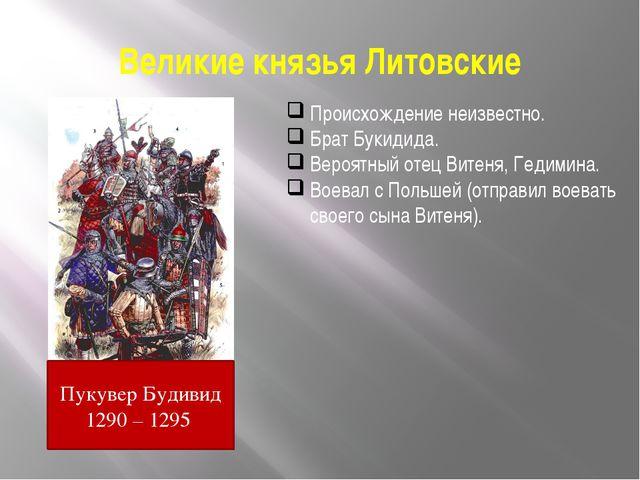 Великие князья Литовские Происхождение неизвестно. Брат Букидида. Вероятный о...