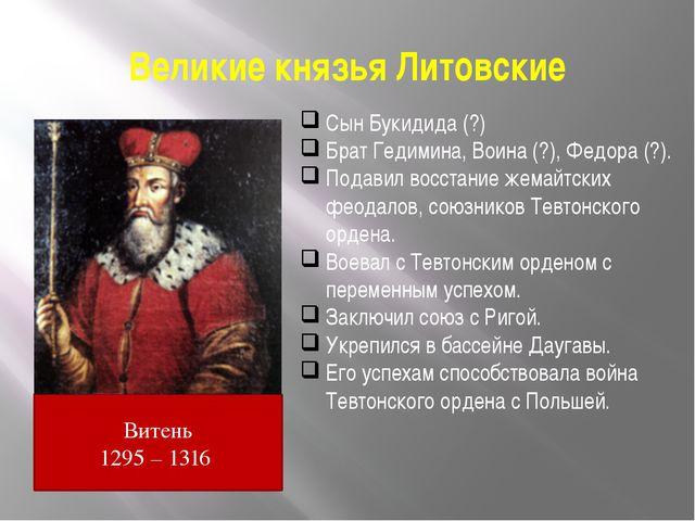 Великие князья Литовские Сын Букидида (?) Брат Гедимина, Воина (?), Федора (?...