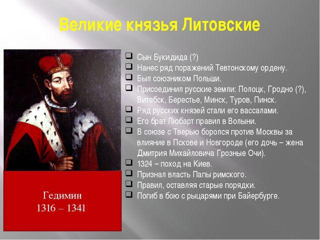 Великие князья Литовские Сын Букидида (?) Нанес ряд поражений Тевтонскому орд...