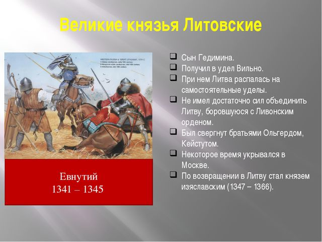Великие князья Литовские Сын Гедимина. Получил в удел Вильно. При нем Литва р...