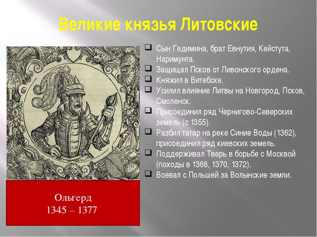 Великие князья Литовские Сын Гедимина, брат Евнутия, Кейстута, Наримунта. Защ...