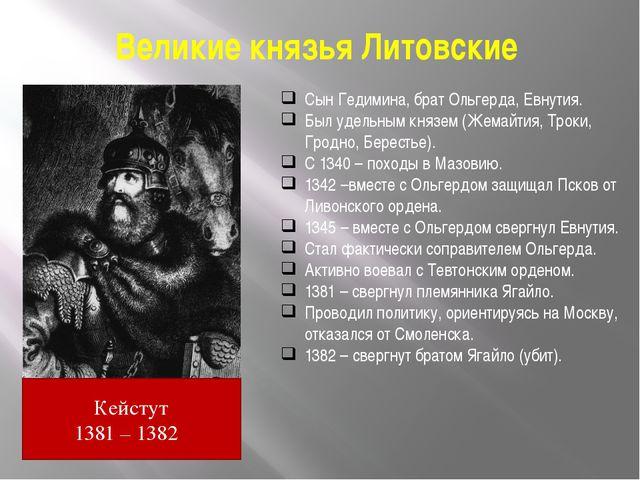 Великие князья Литовские Сын Гедимина, брат Ольгерда, Евнутия. Был удельным к...