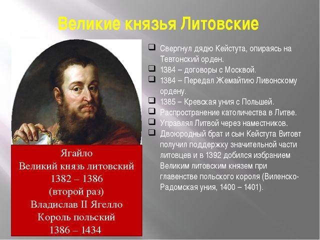 Великие князья Литовские Свергнул дядю Кейстута, опираясь на Тевтонский орден...
