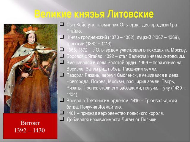 Великие князья Литовские Сын Кейстута, племянник Ольгерда, двоюродный брат Яг...