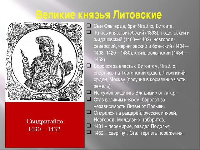 Великие князья Литовские Сын Ольгерда, брат Ягайло, Витовта. Князькнязь вит...