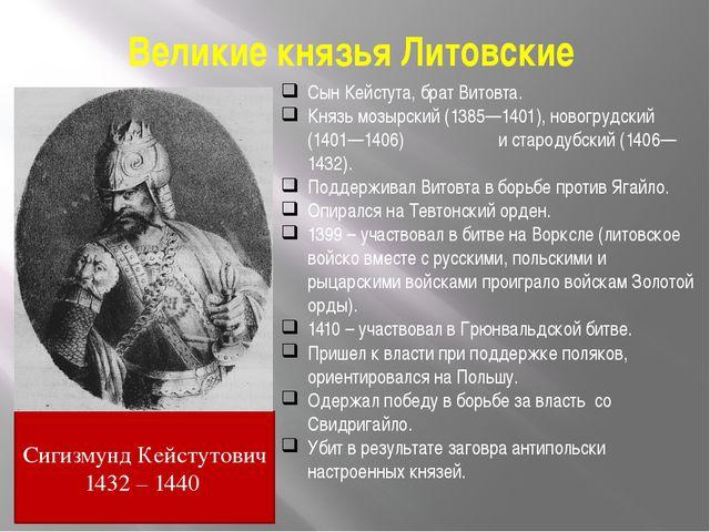Великие князья Литовские Сын Кейстута, брат Витовта. Князь мозырский (1385—14...