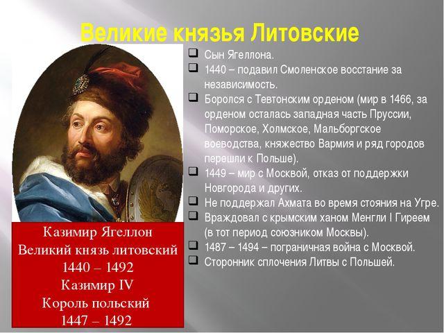 Великие князья Литовские Сын Ягеллона. 1440 – подавил Смоленское восстание за...