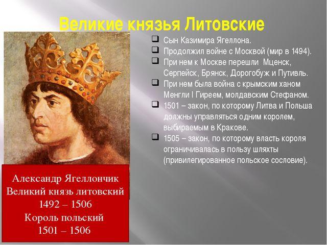 Великие князья Литовские Сын Казимира Ягеллона. Продолжил войне с Москвой (ми...