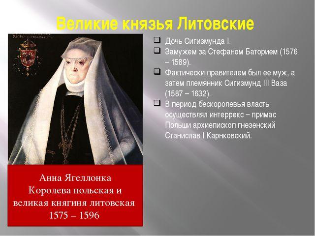 Великие князья Литовские Дочь Сигизмунда I. Замужем за Стефаном Баторием (157...