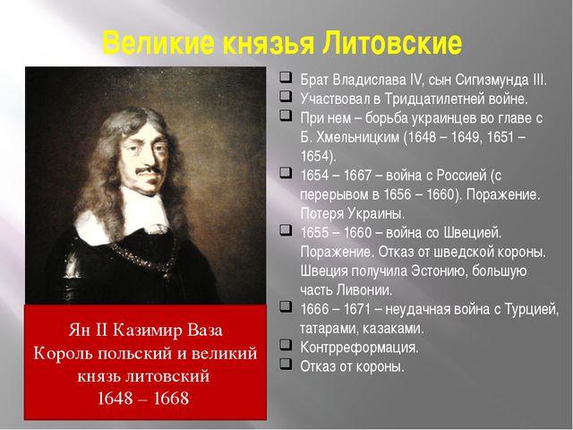 Великие князья Литовские Брат Владислава IV, сын Сигизмунда III. Участвовал в...