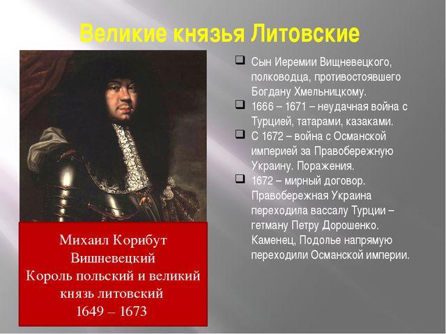 Великие князья Литовские Сын Иеремии Вищневецкого, полководца, противостоявше...