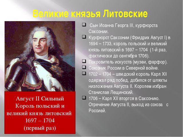 Великие князья Литовские Сын Иоанна Георга III, курфюрста Саксонии. Курфюрст...
