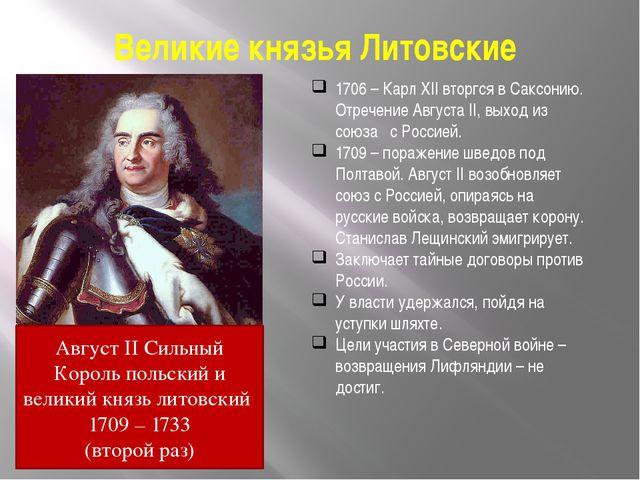 Великие князья Литовские 1706 – Карл XII вторгся в Саксонию. Отречение Август...