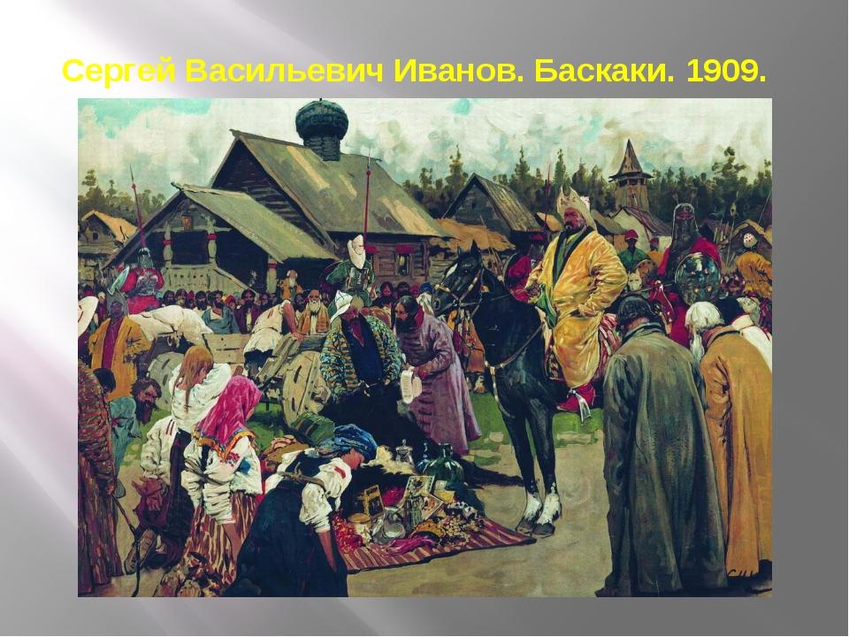 Сергей Васильевич Иванов. Баскаки. 1909.