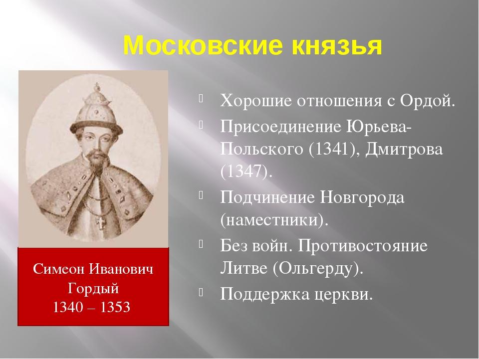Московские князья Хорошие отношения с Ордой. Присоединение Юрьева-Польского (...