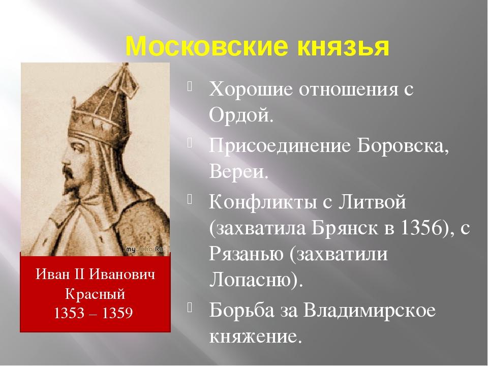 Московские князья Хорошие отношения с Ордой. Присоединение Боровска, Вереи. К...
